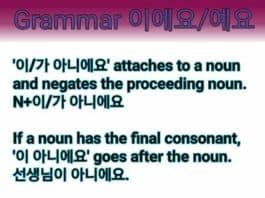 Basic Korean Grammar 이가 아니에요