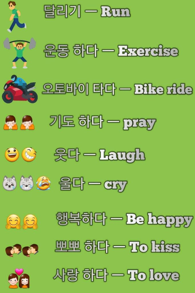 korean basic words-verbs