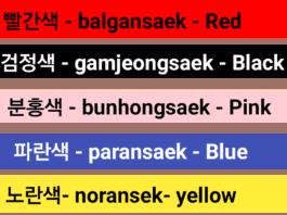 south korean colors