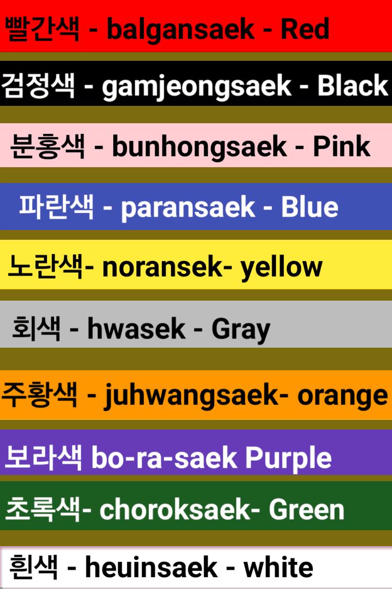 Basic Korean Vocabulary series- 3