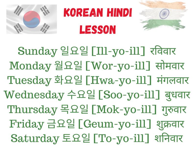 korean language in hindi
