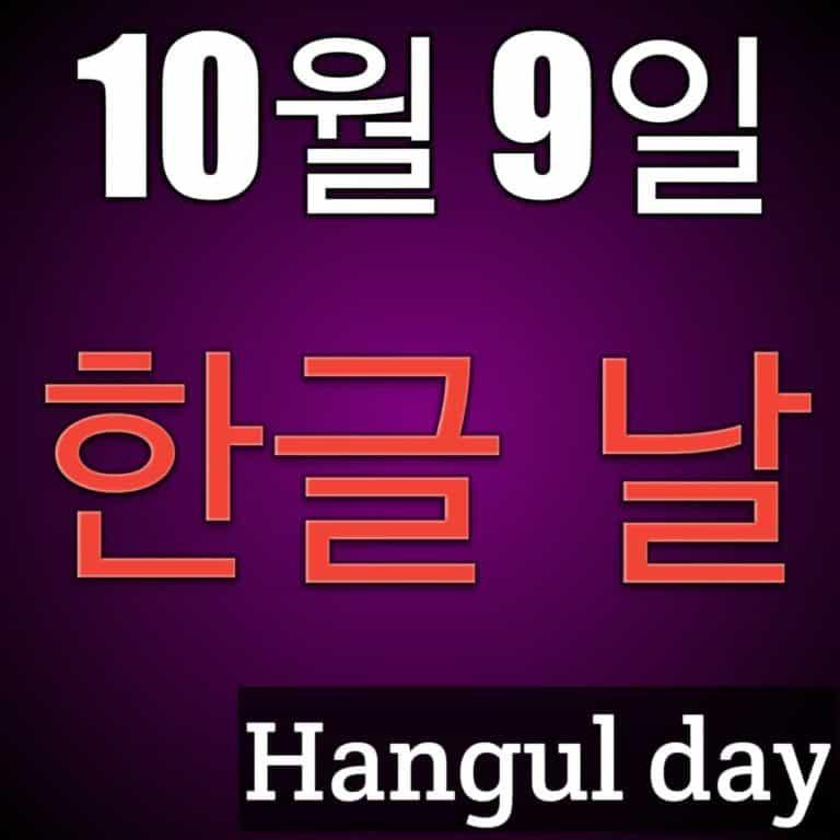 south korean language and hangul day