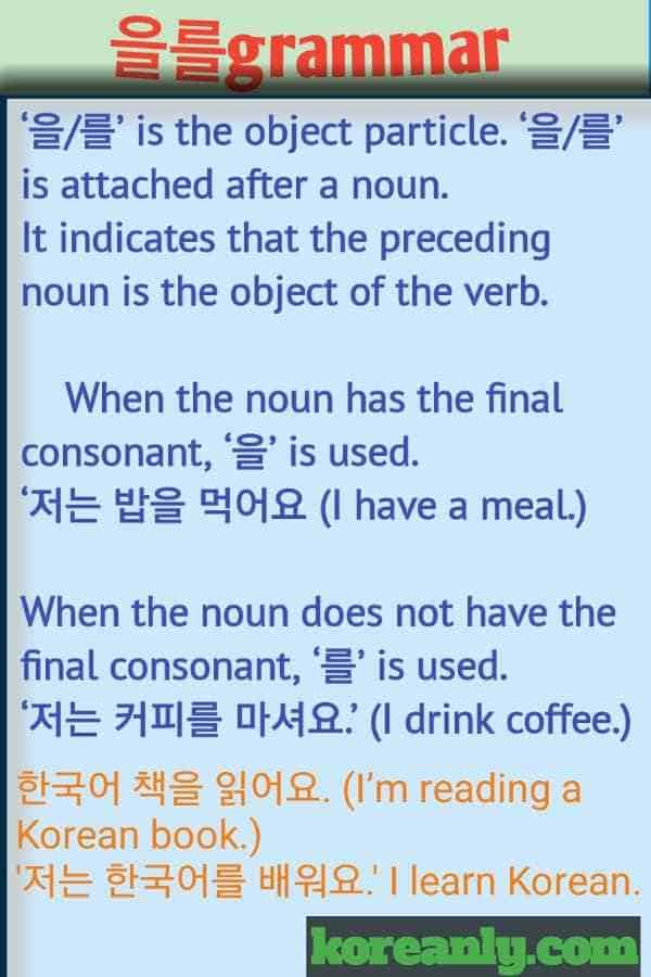 Korean grammar 을 를