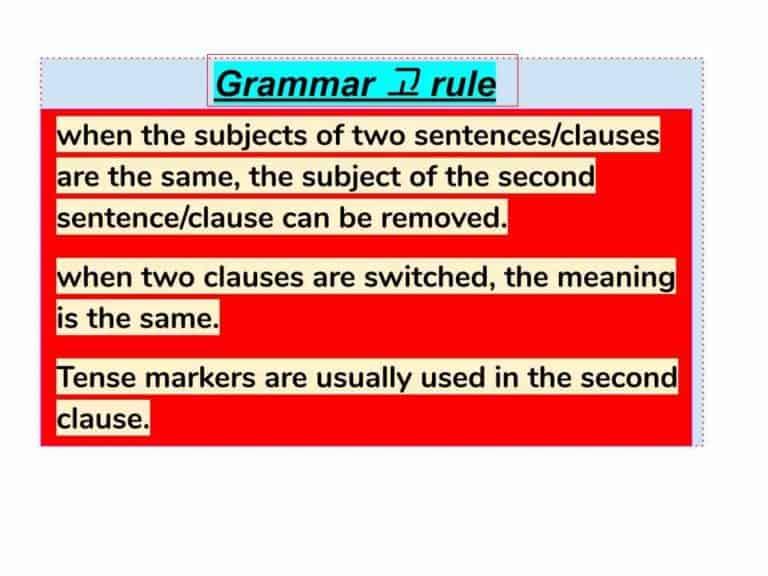 고 grammar complete guide