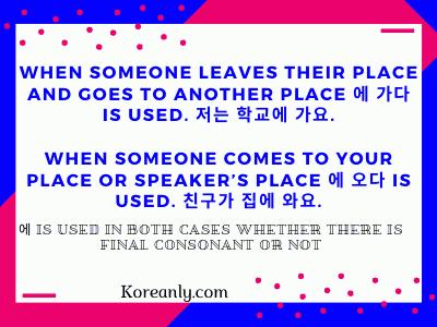 korean grammar 에가다 오다