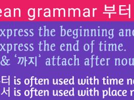 부터 까지 grammar