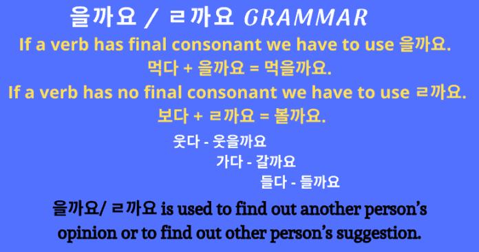 을까요/ ㄹ까요 grammar