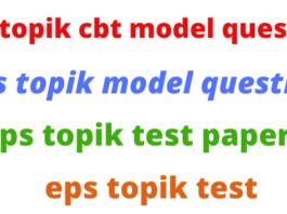 eps topik model question