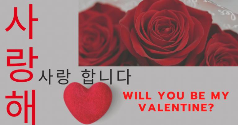 10 Ways to say I love you in Korean language