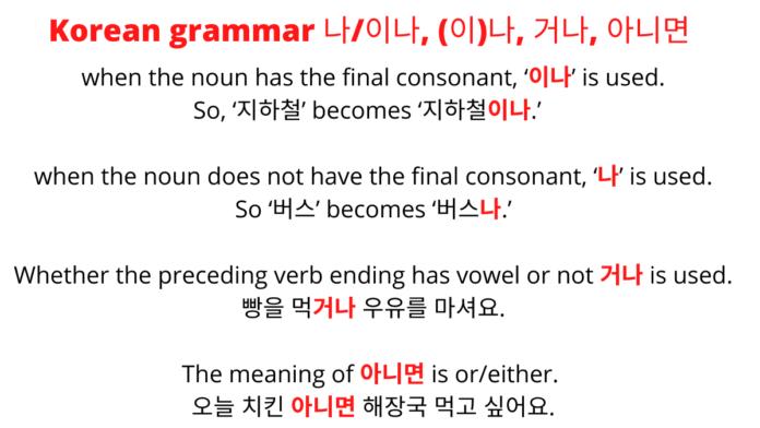 basic korean grammar (이)나