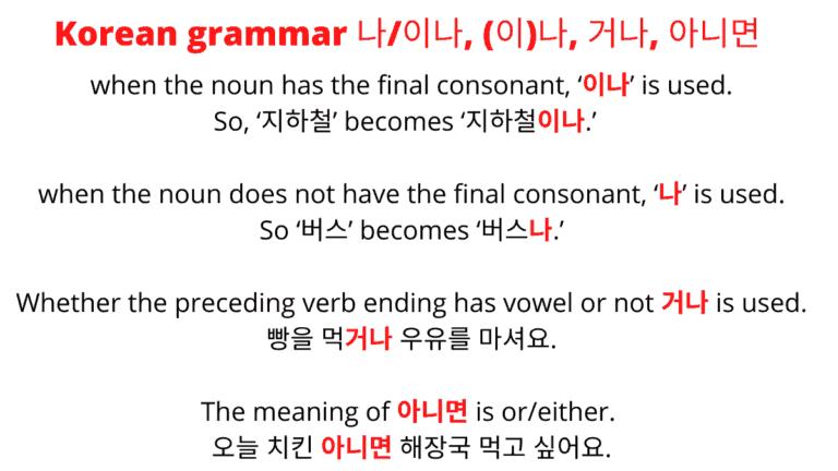 (이)나 (나/이나), 거나, 아니면 grammar meaning