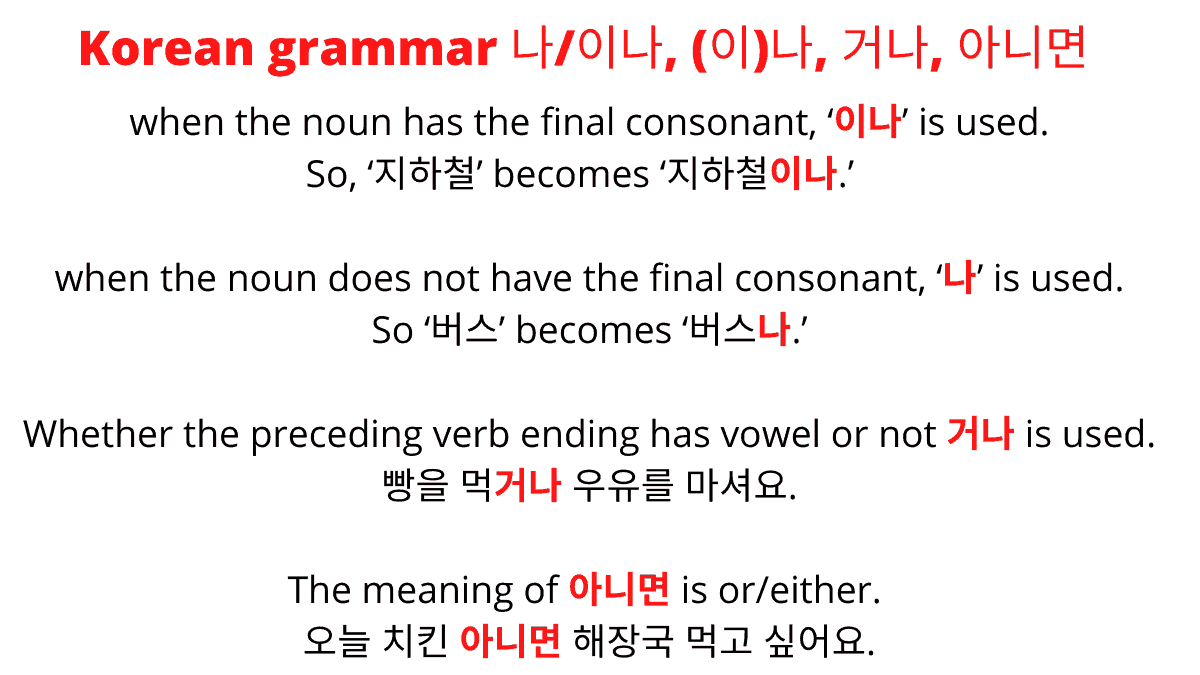basic korean grammar (이)나