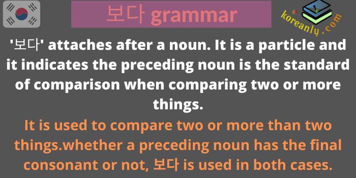 보다 grammar