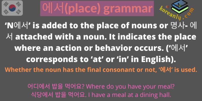 에서 grammar meaning
