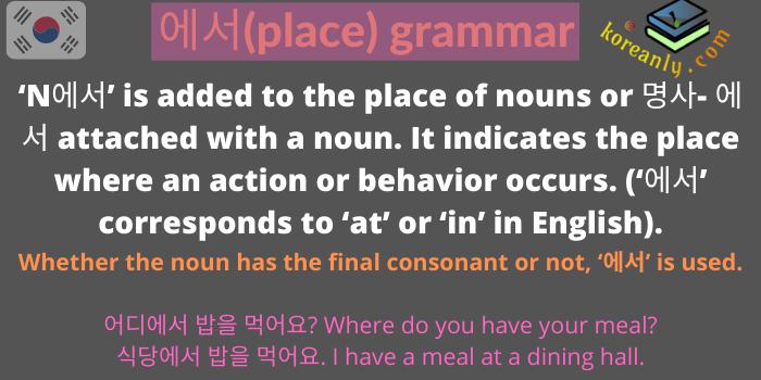 에서 grammar meaning, conjugation, and practice