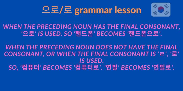 으로/로 grammar lesson