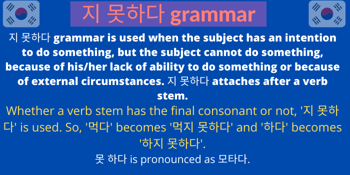 지 못하다 grammar meaning – conjugation