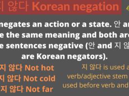 지 않다 korean negation