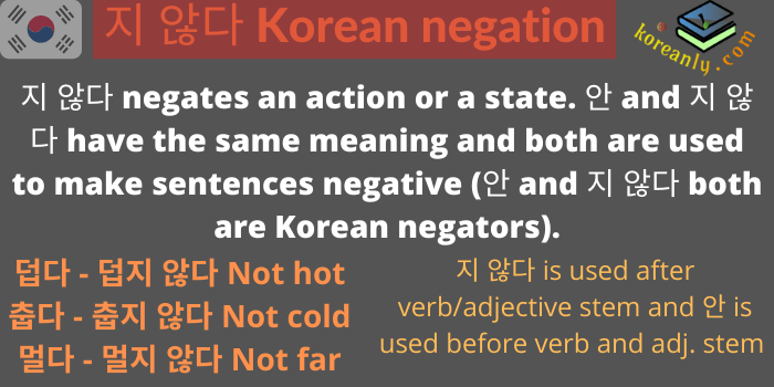 지 않다 korean negation