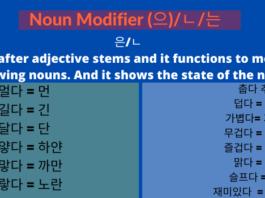 (으)ㄴ는 Noun Modifier