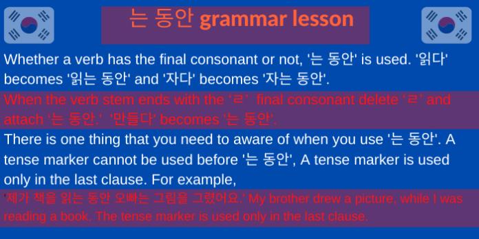 는 동안 grammar