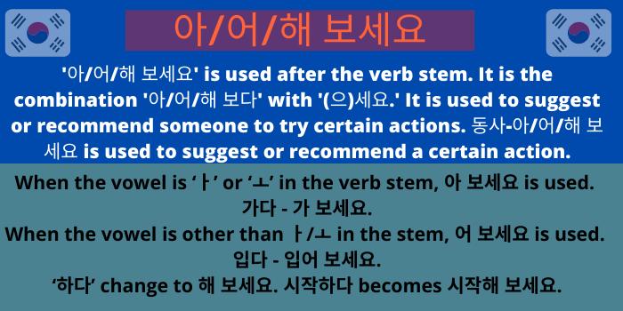 Verb 아/어/해 보세요 grammar5 tips to learn