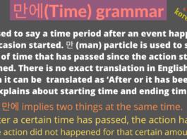 만에 grammar