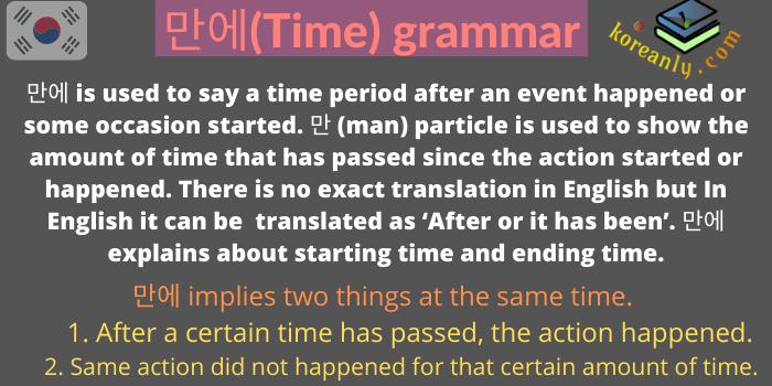 N 만에 grammar meaning + conjugation