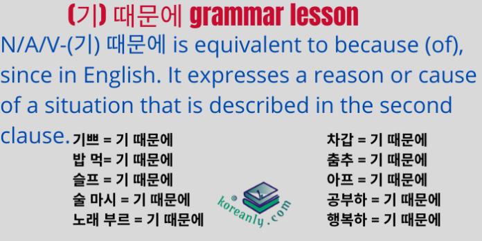 기 때문에 grammar