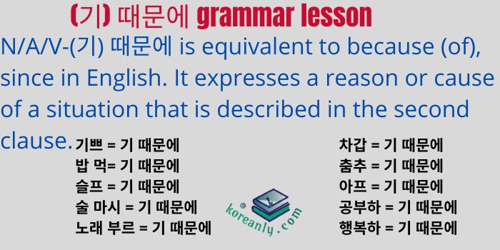 (기) 때문에 grammar (Because in Korean) complete guide