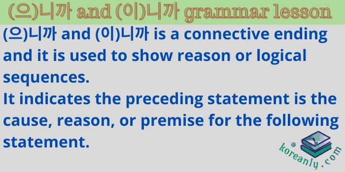 (으)니까and (이)니까 korean grammar