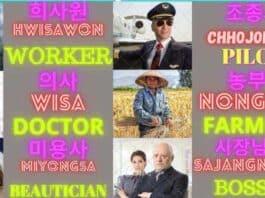 korean vocabulary