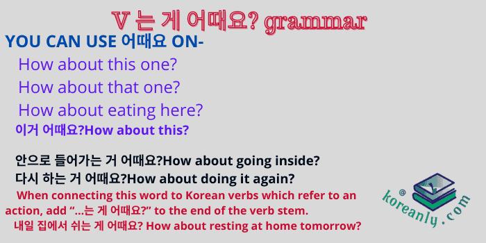 Verb-는 게 어때요? basic Korean grammar