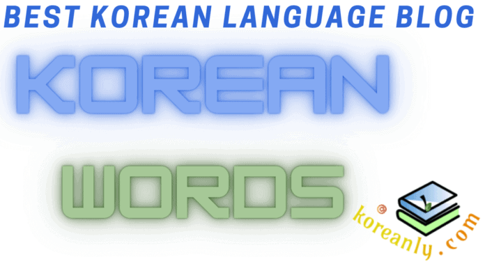 Korean language blog