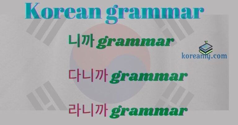 다니까 grammar VS. 라니까 grammar full analysis