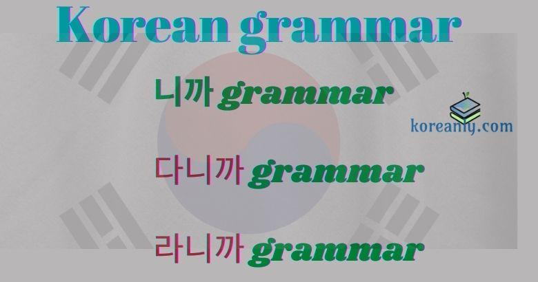 다니까, 라니까, 니까 grammar