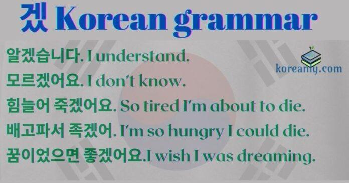 겠 grammar