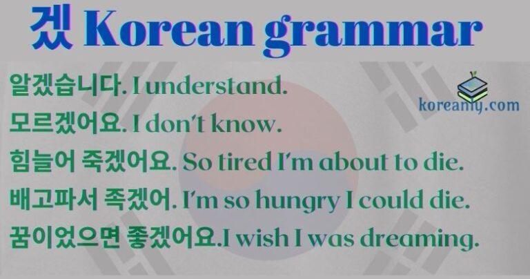 겠 grammar with examples
