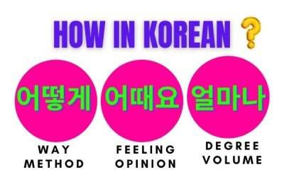 how in korean