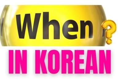 When in korean language