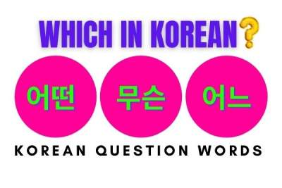which in korean