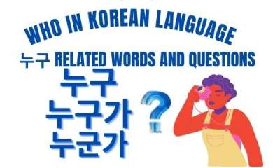How to say who in Korean language
