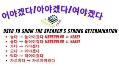 V-아야겠다/어야겠다/해야겠다 korean grammar lesson