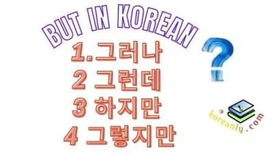 4 ways to say But in Korean/ however in Korean