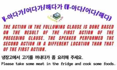 '아다가/어다가/해다가' (아다/어다/해다) grammar lesson