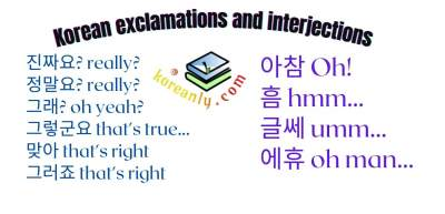 korean exclamations interjections