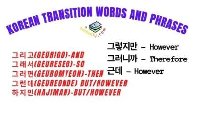 Korean transition words | Korean conjunctions list with meaning